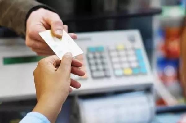 刷卡手续费新规出炉影响卡友的是这些