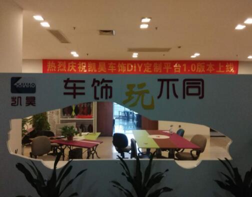 """车饰新革命:""""互联网+""""智慧定制工厂"""