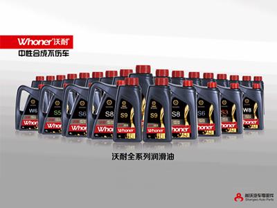 沃耐润滑油教您如何选择一款适合自己的油