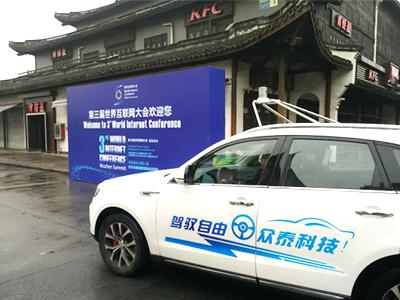 众泰自动驾驶汽车亮相世界互联网大会