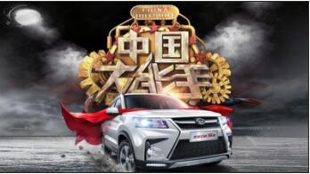 联袂《中国大能手》 北汽幻速享誉万千用户