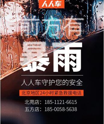 全国多地迎强降雨 人人车提示您安全驾驶