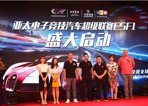 国内首个电子竞技汽车超级联赛ESF1酷炫开跑