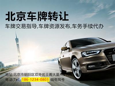 北京车牌指标转让,出租、过户——尽在慧择车牌网
