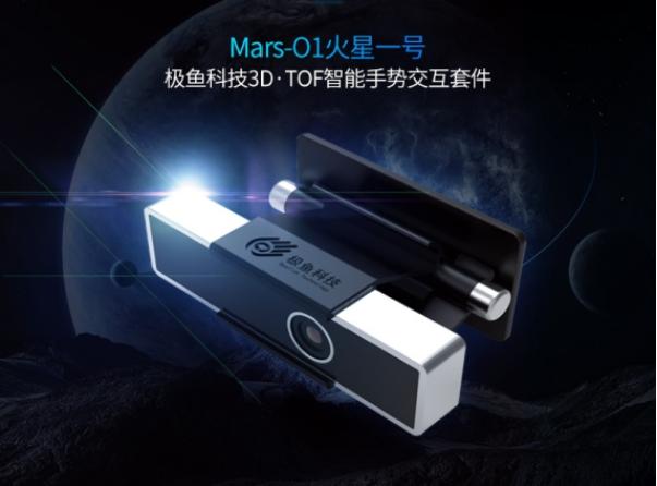 极鱼科技TOF手势识别模组现已量产,京东众筹成功上线