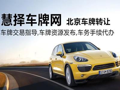 北京车牌指标转让:北京车牌出租、京牌过户、背户买断