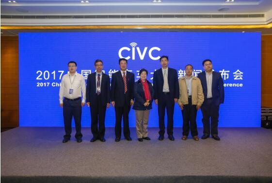 中国汽车智能化风向标——2017CIVC中国智能汽车大赛新闻发布会隆重召开