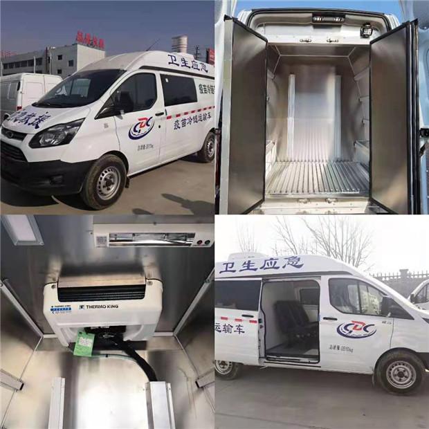 5人座疫苗运输车_运送疫苗的冷藏车厂家_配置_图片_价格
