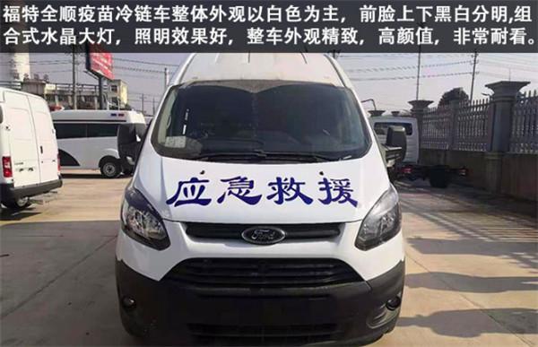 四川阿坝医疗疫苗冷链车冷藏机组