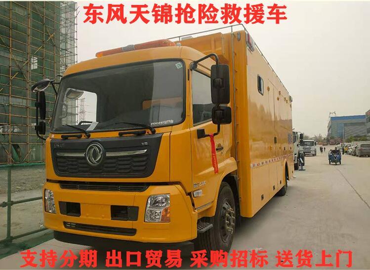 大流量排水搶險車-300KW發電防汛排水救援車-國六東風天錦1500立方搶險救援車