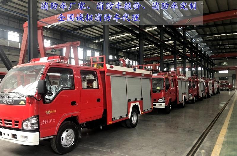 小型1.5噸消防車、2噸消防車、2.5噸水罐消防車、5噸消防車和6噸消防車廠家現貨促銷