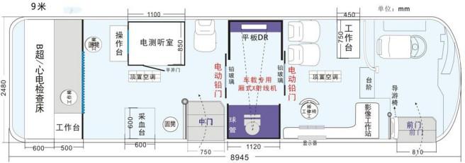 9米DR大巴P2+实验室_12米大巴实验车有几个区?_DR大巴P2+实验室厂家