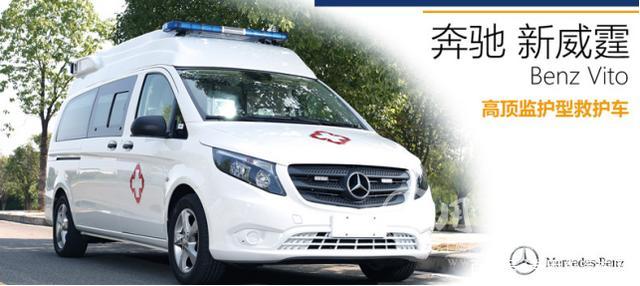 德国进口奔驰5G负压救护车厂家  国六层流负压救护车多少钱