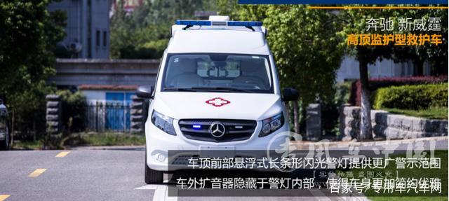 豪华救护车奔驰 重症病人转送救护车 国六双负压奔驰救护车