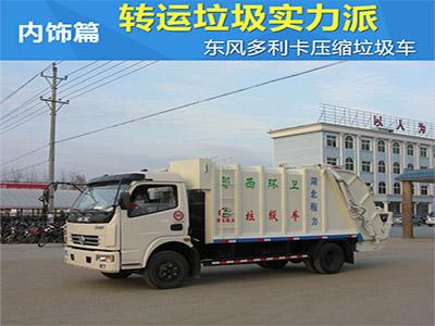 转运垃圾实力派,东风多利卡压缩垃圾车评测(内饰篇)