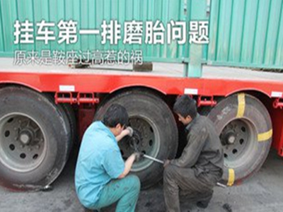 为什么重型全挂车第一排老磨胎?原来是因为它