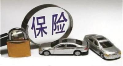 车险新政策实施 你都了解多少?