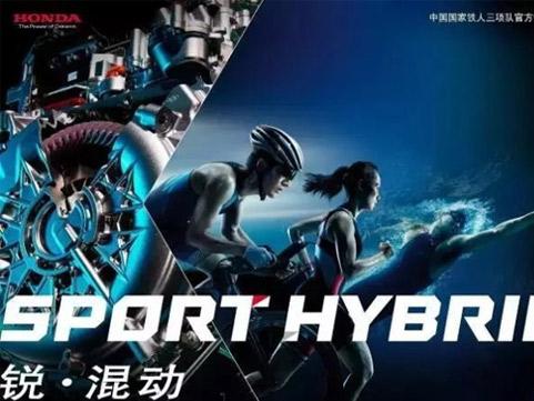 Honda携手中国国家铁人三项队 开启新征程