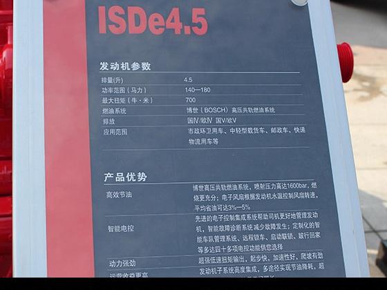 东风康明斯国五新品——ISDe4.5系列发动机评测