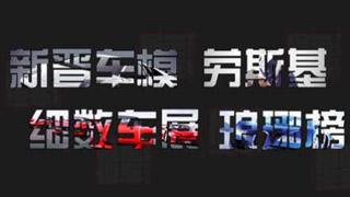 暴走汽车 第一季:新晋车模劳斯基 细数车展琅琊榜 18