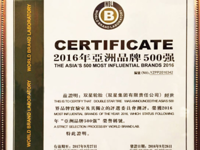 """双星荣膺""""亚洲品牌500强"""" 连续两年领跑中国轮胎品牌"""