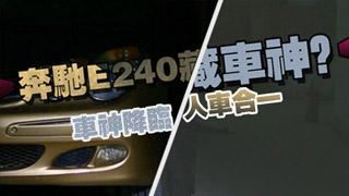 暴走汽车 第一季:车神做客暴走汽车 修炼强技