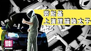暴走汽车 第一季:车神失利赔途观 上演狸猫换太子 36
