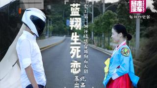 暴走汽车 第一季:劳斯基重操旧业 上演韩剧兄妹虐恋 32