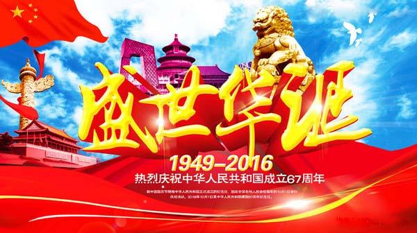 又是一年国庆节,中国汽车网送祝福!