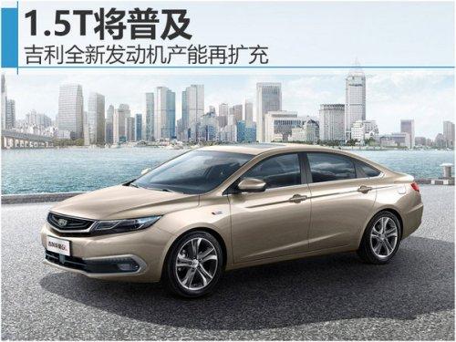 吉利发动机项目落户台州 扩充普及1.5T产能