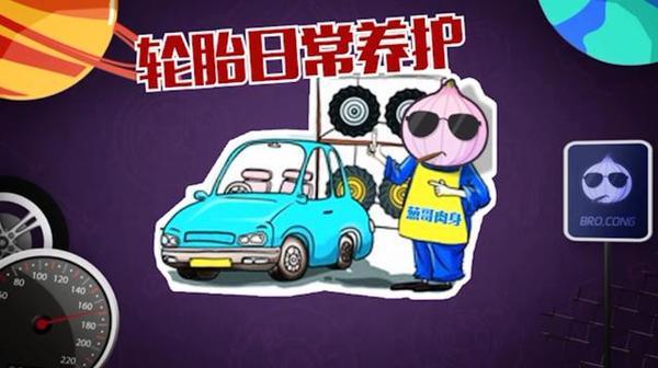 汽车洋葱圈:超实用!轮胎养护秘笈大放送!