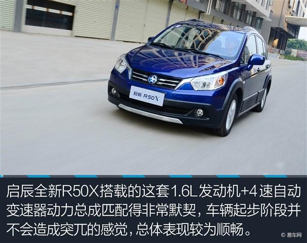 试驾体验启辰全新R50X 为驾驶来点乐子