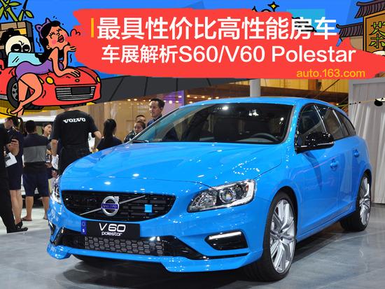 最具性价比高性能房车 S60/V60 Polestar