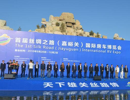 首届丝绸之路(嘉峪关)国际房车博览会今日盛大开幕