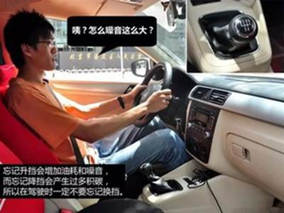 驾驶手动挡车型需注意的事项