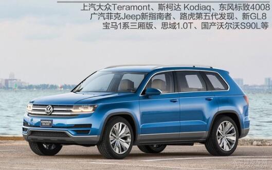 2016广州车展新车前瞻 一众SUV车型领衔