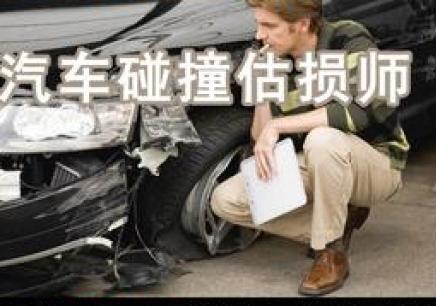 汽车评估师鉴别车损有章程