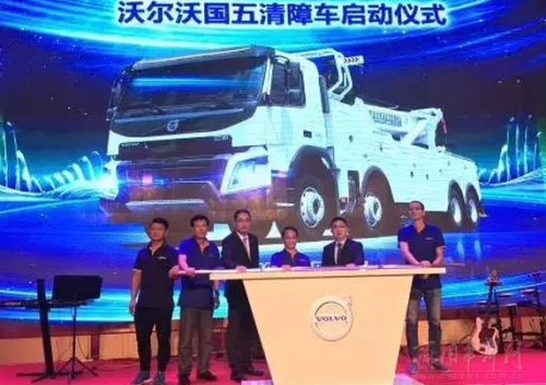 沃尔沃新款国五FMX清障卡车正式上市