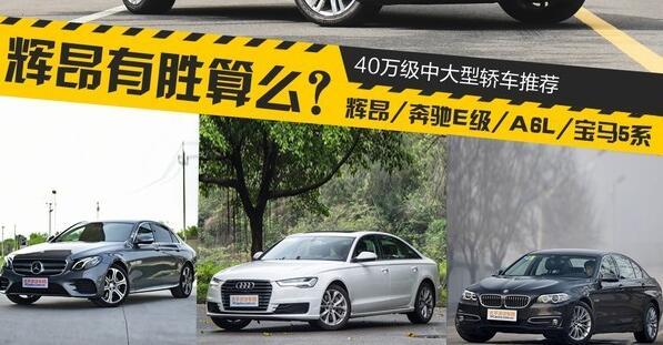 40万级中大型轿车推荐 辉昂有胜算么?