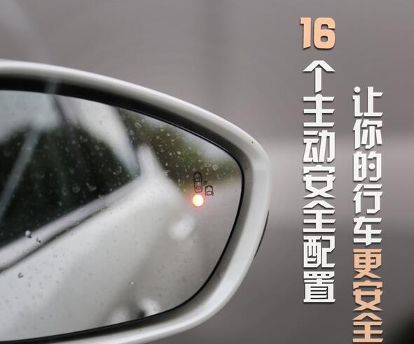 16个主动全配置 让你的行车更安全