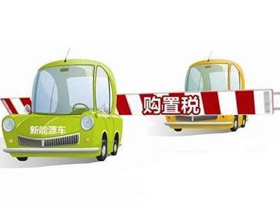 泰安:发布新能源汽车推广 2017年前免购置税