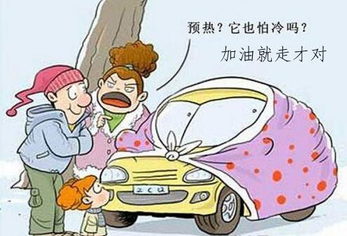 冬天小轿车需要原地热车吗?