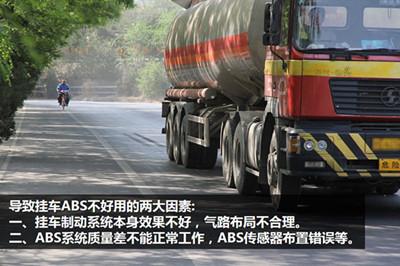 半挂车刹车制动不给力 揭秘国内ABS不好用的原因