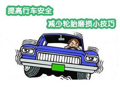 减少轮胎磨损小技巧