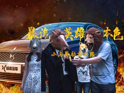 暴走汽车 第一季:暴汽英雄本色 小马哥重振威风 43