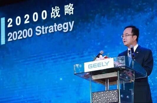 吉利汽车集团发布20200战略