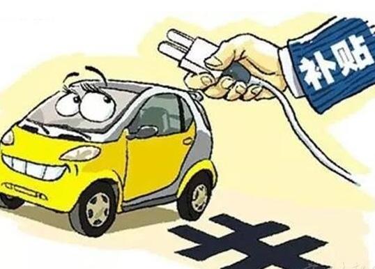 网传新能源客车补贴大幅调整