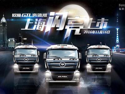 奔驰技术驱动 欧曼GTL奔驰版上海上市