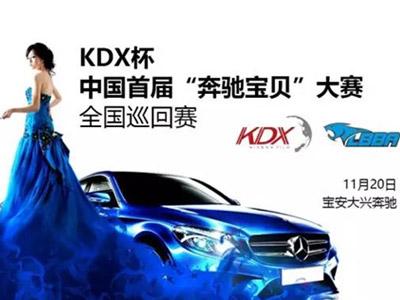 """""""一面强韧 一面关怀"""" KDX高品质车膜实力助阵奔驰宝贝大赛"""