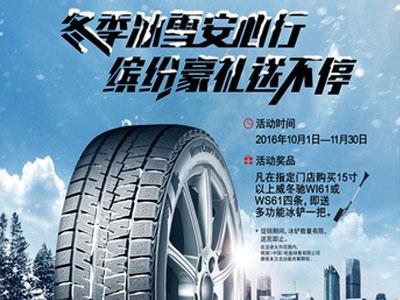 秋季出行 锦湖轮胎全国促销活动来袭